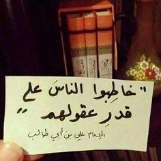 الامام علي بن ابي طالب (رضي الله عنه)