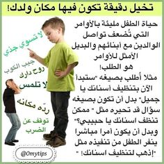 Reading Motivation, Kids Planner, Baby Information, Islam For Kids, Teaching Techniques, English Phrases, Baby Education, Raising Kids, Kids And Parenting