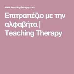 Επιτραπέζιο με την αλφαβήτα | Teaching Therapy