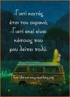 Mood Quotes, Positive Quotes, Life Quotes, Big Words, Cool Words, Funny Greek Quotes, English Quotes, Me Me Me Song, My Heart Is Breaking