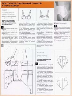 high waisted panties and bra pattern