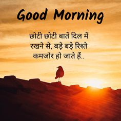 Motivational Good Morning Quotes, Morning Quotes For Friends, Good Morning Image Quotes, Good Morning Beautiful Quotes, Morning Greetings Quotes, Good Morning Wishes, Morning Images In Hindi, Good Morning Images Download, Funny Quotes In Hindi