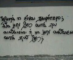 Find images and videos about greek quotes, greek and graffiti on We Heart It - the app to get lost in what you love. Favorite Quotes, Best Quotes, Love Quotes, Funny Quotes, Inspirational Quotes, Unique Quotes, Graffiti Quotes, Saving Quotes, Writing Quotes