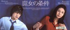 Majo no Jouken (1999)