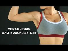Упражнения для красивых рук [Workout   Будь в форме] - YouTube
