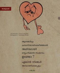 പണ്ടേ ഉണ്ട് Malayalam Quotes, Broken Relationships, Quotes And Notes, Love Wallpaper, Poster Wall, New Image, Girl Quotes, Caption, Life Lessons