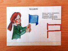 Картотека «Головоломки из счётных палочек» - Для воспитателей детских садов… Cover, Books, Libros, Book, Book Illustrations, Libri