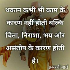 Good Night Hindi Quotes, Chankya Quotes Hindi, Inspirational Quotes In Hindi, Quotations, Geeta Quotes, Chanakya Quotes, Indian Quotes, Sumo, Knowledge Quotes