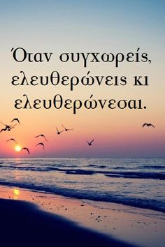 Bff Quotes, Greek Quotes, Poetry Quotes, Bible Quotes, Love Quotes, Big Words, Greek Words, Unique Quotes, Inspirational Quotes