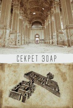 Секрет Зоар (The Zohar Secret)