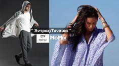 Τη Κυριακή φωτογραφίζεσαι με τις μοναδικές δημιουργίες του Panos Apergis και κερδίζεις το instagram spotlight! #Apergis_MoMix  📸Άντρας/Γυναίκα by Panos Apergis  Κάθε Κυριακή από τις 18:00 στο MoMix Kerameikos, σε ένα ειδικά διαμορφωμένο Urban studio φωτογράφισης, ΕΣΥ είσαι ο/η ΠΡΩΤΑΓΩΝΙΣΤΗΣ/ΡΙΑ! Κάθε εβδομάδα ένας άντρας και μία γυναίκα κερδίζουν το ρούχο που ανέδειξαν στη φωτογράφισή τους! #MoMixBar #Apergis_MoMix #MoMix #Fashion #Instafashion #PinterestFashion Santorini, Athens, Rain Jacket, Windbreaker, Events, Jackets, Fashion, Down Jackets, Moda