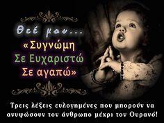 ΣΥΓΝΩΜΗ, ΣΕ ΕΥΧΑΡΙΣΤΩ,  ΣΕ ΑΓΑΠΩ, ΘΕΕ ΜΟΥ!     Οι ψάλτες μας είπαν: «Δόξα σοι ο Θεός»!   Τι πιο όμορφο πράγμα να δοξολο...