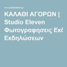 ΚΑΛΑΘΙ ΑΓΟΡΩΝ | Studio Eleven Φωτογραφησεις Εκδηλώσεων