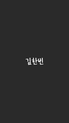 KIM HANBIN ©IKONGRAPHIC Ikon Wallpaper, Name Wallpaper, Screen Wallpaper, Jooheon, Winwin, Korean Phones, Kim Hanbin Ikon, Hip Hop, Backgrounds