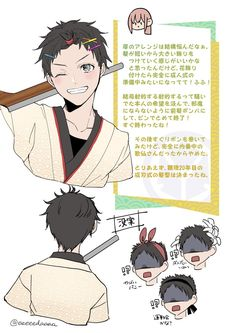 What is the meaning of this? Manga Games, Touken Ranbu, Haikyuu, Sword, Character Design, Cartoon, Twitter, Comic, Geek