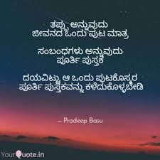 131 Best Kannada Quotes Images In 2019 Quote Life Quotes About