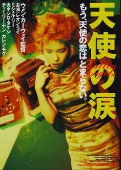 Fallen Angels (Wong Kar Wai, 1995)