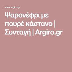 Ψαρονέφρι με πουρέ κάστανο | Συνταγή | Argiro.gr