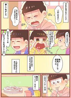 【マンガ】『カラ松兄さんのホットケーキ』(ムツゴ)