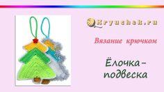 Вязание крючком. Елочка-подвеска. (Crochet. Christmas tree - suspension.)