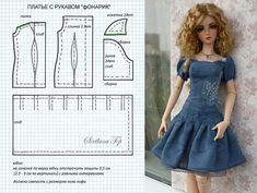 Выкройки Светлана Топ Sewing Barbie Clothes, Barbie Sewing Patterns, Doll Dress Patterns, Diy Clothes Patterns, Barbie Fashionista, Barbie Dress, Fashion Fabric, Mannequins, Fashion Dolls