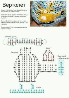 🚁 Aplique de Helicoptero em Crochê - / 🚁 Apply than Helicopter to Crocheting - Crochet Car, Crochet Bebe, Crochet Crafts, Crochet Toys, Crochet Projects, Free Crochet, Crochet Applique Patterns Free, Crochet Flower Patterns, Crochet Motif