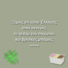 Have A Laugh, Kai, Funny Jokes, Funny Pictures, Humor, Quotes, Greek, Fanny Pics, Quotations