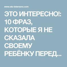ЭТО ИНТЕРЕСНО!: 10 ФРАЗ, КОТОРЫЕ Я НЕ СКАЗАЛА СВОЕМУ РЕБЁНКУ ПЕРЕД ШКОЛОЙ. А ЗРЯ....