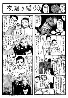 夜廻り猫/深谷かほる 【幸せセレクション】 - モーニング・アフタヌーン・イブニング合同Webコミックサイト モアイ