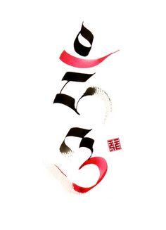 Hung/Hum Mantra (Tibetan Calligraphy).