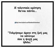 Feeling Loved Quotes, Love Quotes, Greek Quotes, Poetry, Cards Against Humanity, Feelings, Math, Greece, Life