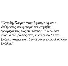 Boy Quotes, Life Quotes, Greek Quotes, Instagram Quotes, Just Me, Thoughts, Love, Feelings, Sayings