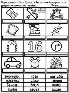 Το σύννεφο έφερε βροχή. 234 φύλλα εργασίας για ευρύ φάσμα δεξιοτήτων … Sequencing Pictures, Home Schooling, Literature, Playing Cards, Language, Letters, Writing, Education, Learning