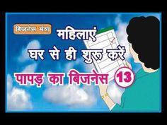 Business Mantra : महिलाएं घर से शुरू करें पापड़ का बिजनेस