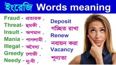 English Words in Bangla meaning - Daily use English words#1- Best Englis... Word Meaning, English Words, Meant To Be, Learning, Studying, Teaching, Onderwijs
