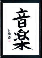 La musique. Kanji