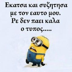 asteiakia Funny Greek Quotes, Greek Memes, Minion Jokes, Minions Quotes, Funny Photos, Funny Images, We Love Minions, Bring Me To Life, Funny Phrases