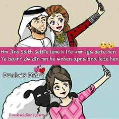 Eid ul Adha funny quotes, SMS, poetry in Urdu/Hindi with images