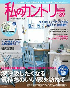 magazine 私のカントリー NO.89 住まいと暮らしの雑誌編集部, http://www.amazon.co.jp/dp/4391636255/ref=cm_sw_r_pi_dp_bqaOtb1X0HNA9