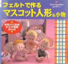 Felt Toys (T1067675430357)