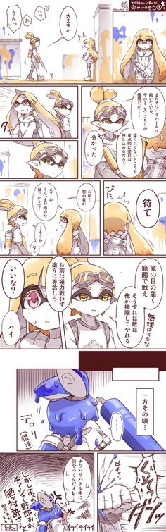 Splatoon p2
