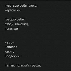 My Mind Quotes, Love Me Quotes, Love Poems, Mood Quotes, Russian Quotes, Text Pictures, Literary Quotes, Mindfulness Quotes, My Mood