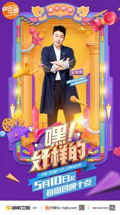 嘿!好样的_姚捷_68Design Typo Design, Ad Design, Flyer Design, Typography Design, Branding Design, Chinese New Year Design, Design Campaign, Chinese Posters, Promotional Design