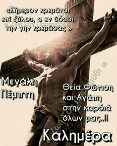 Greek Easter, Wish, Prayers, Quotes, Movies, Movie Posters, Photography, Bougainvillea Tree, Orthodox Christianity