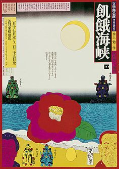 Kiyoshi AWAZU Japanese Prints, Japanese Art, Graphic Design Art, Graphic Design Inspiration, Japanese Poster Design, Asian Design, After Life, Print Layout, Illustrations And Posters