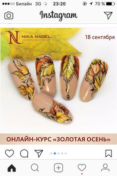 Autumn Nails, Winter Nails, Wave Nails, Halloween Nails, Manicures, Beauty Nails, Nail Designs, Nail Art, Fall