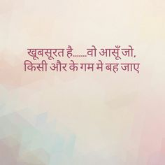 New Quotes, Hindi Quotes, Quotations, Qoutes, Gulzar Poetry, Heart Touching Shayari, Heartfelt Quotes, Beautiful Lines, Poems