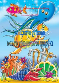 Greek Language, Second Language, Beautiful Stories, Under The Sea, Smurfs, Children, Kids, Fairy Tales, Preschool