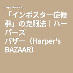 「インポスター症候群」の克服法|ハーパーズ バザー(Harper's BAZAAR)