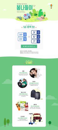 #2018년4월3주차 #롯데닷컴 #봄나들이 lotte.com Ppt Design, Branding Design, Graphic Design, Website Layout, Web Layout, Promotional Design, Asian Design, Event Page, Childhood Education